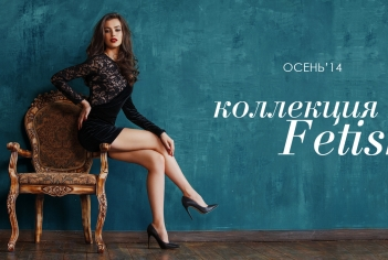 Love Republic lookbook Fetish осень'14